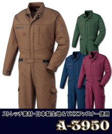 A3950 スリムサイズデザイン長袖ツナギ服 伸び率4%ストレッチ素材