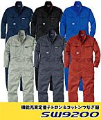 SW9200 厚手で丈夫な長袖ツナギ服 フロント樹脂ファスナー仕様 豊富なカラー