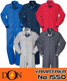YA1550 開襟長袖ツナギ服