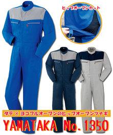 YA1350 ヒップオープンツナギ服
