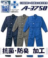 A3750 銀ナノ抗菌・防臭長袖ツナギ服