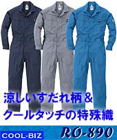 RO-890 クールタッチの特殊織長袖つなぎ服 薄手生地で春夏に快適