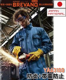 YA63100 防炎つなぎ服