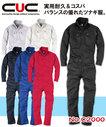 C2000 コスパ長袖ツナギ服 背中ノーフォークメッシュ仕様で夏も