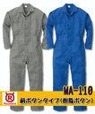 MA110 丈夫な綿100% 前ボタンタイプ長袖ツナギ服
