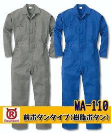 MA110 前ボタンタイプ長袖ツナギ服