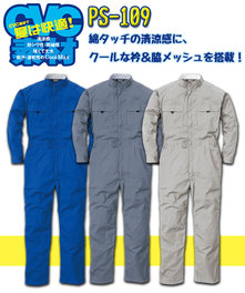PS-109 クールな衿&脇メッシュの長袖ツナギ服 防シワ防縮性&軽くて快適