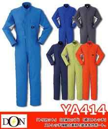 YA414 脇メッシュ長袖ツナギ服