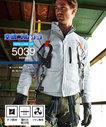 SW5039-00 空調ブルゾン フルハーネス対応商品 優れた吸汗性