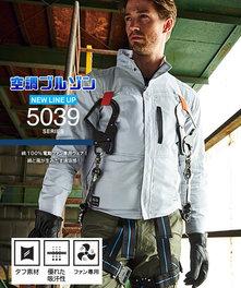 SW5039-00 空調ブルゾン