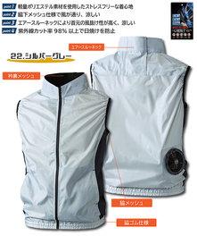 SW7139-06 空調ベスト