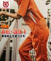 AE391 JIS T8118規格適合帯電防止半袖ツナギ服 両胸ファスナー付きポケット