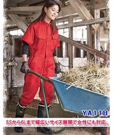 YA118 脇メッシュ半袖ツナギ服