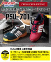 PSU-701 セーフティーシューズ