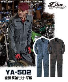 YA502 杢調長袖カバーオール