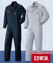 81002 EDWIN長袖ツナギ服