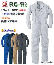 RO-970 トリコット素材の長袖ツナギ服 ストレッチ性もありシワになりにくい