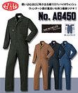 A6450 バイオウォッシュ長袖ツナギ服 ヴィンテージ感のあるシックカラー
