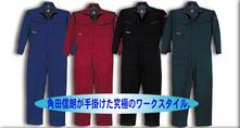 34880 長袖つなぎ服