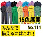 111 長袖ジャンプスーツ