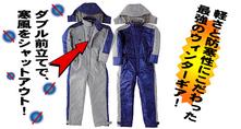RO-2300 防寒つなぎ服