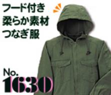 1630 フード付きツナギ服