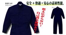 5101 防炎つなぎ服