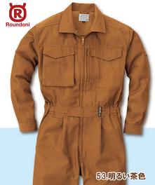 RO-801 超吸汗・速乾COOL素材長袖つなぎ服