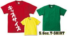 5.6オンス  キッズ半袖Tシャツ
