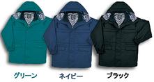 8385 防寒コート