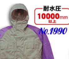 1990 耐高水圧洗浄用つなぎ服