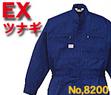 8200 EXつなぎ服