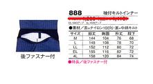 888 袖付キルトインナー
