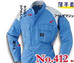 412 サマー長袖ツナギ服