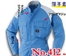 YA412 サマー長袖ツナギ服