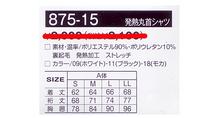 875-15 発熱丸首シャツ