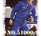 51000 長袖つなぎ服