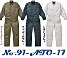 91-ATO-17 ミリタリーテイストツナギ服