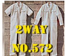 572 ダブルスタイルつなぎ服