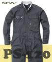PS-120 長袖つなぎ服