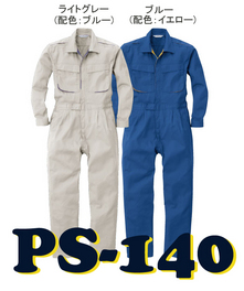 PS-140 長袖ツナギ服