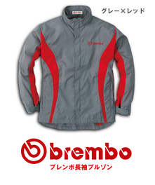 BR5700 ブレンボ長袖ブルゾン
