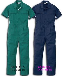 S-03 脇メッシュ半袖ツナギ服