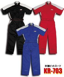 KR703 半袖ピットスーツ