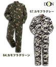 YA5711 迷彩つなぎ服