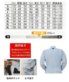 YA7575 ツートン長袖ツナギ服