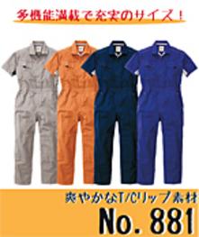 RO881 脇メッシュ半袖ツナギ服