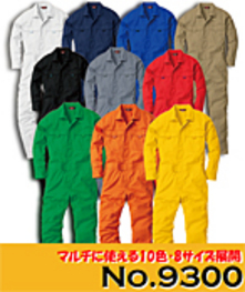 SOWA9300 長袖ツナギ服