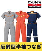 KM259 反射型半袖ツナギ服