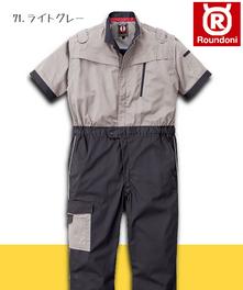 RS-361 半袖つなぎ服